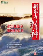 《新东方精神》2008年第1期 (总第7期)