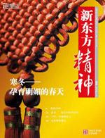 《新东方精神》2008年第4期 (总第10期)