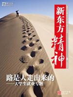 《新东方精神》2009年第1期 (总第11期)