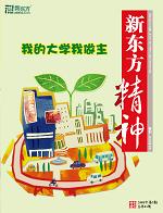 《新东方精神》2009年第3期 (总第13期)