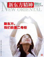 《新东方精神》2009年第4期 (总第14期)