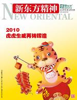 《新东方精神》2010年第1期 (总第15期)