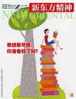 《新东方精神》2010年第3期 (总第17期)