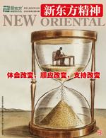 《新东方精神》2010年第4期 (总第18期)