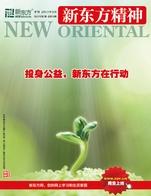 《新东方精神》2011年第1期 (总第19期)