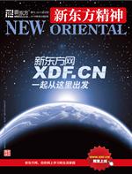 《新东方精神》2011年第2期 (总第20期)