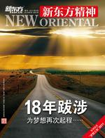 《新东方精神》2011年第3期 (总第21期)
