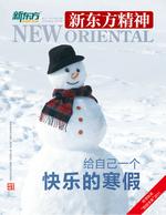《必博娱乐注册精神》2011年第4期 (总第22期)