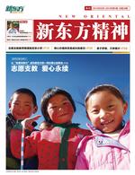 《必博娱乐注册精神》2012年第1期 (总第23期)
