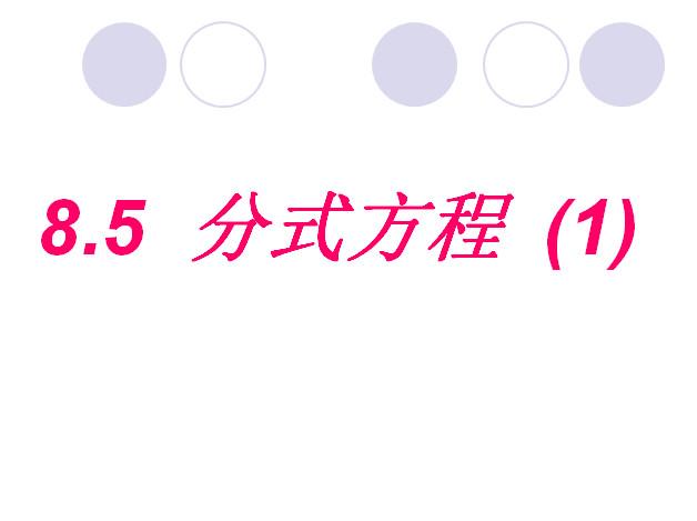 初三数学课件:分式方程