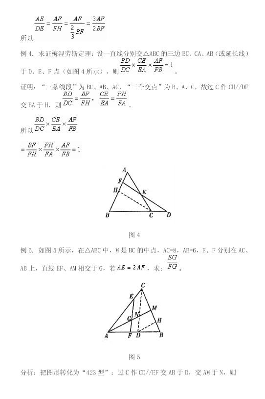 """中考数学:""""423型""""题的解题思路"""