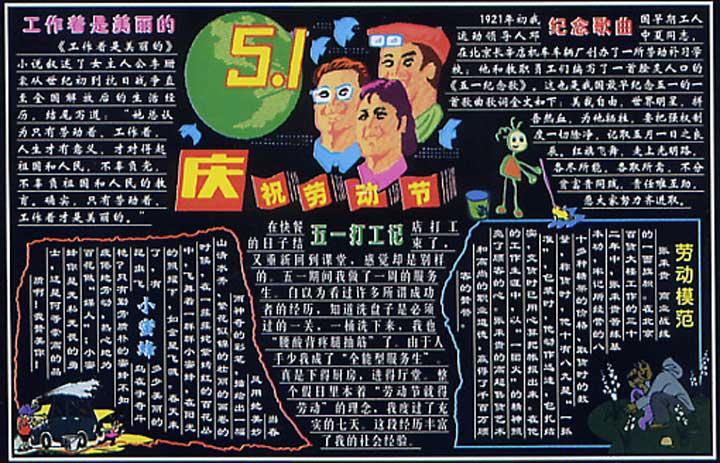 幼儿园庆五一劳动节黑板报(图)