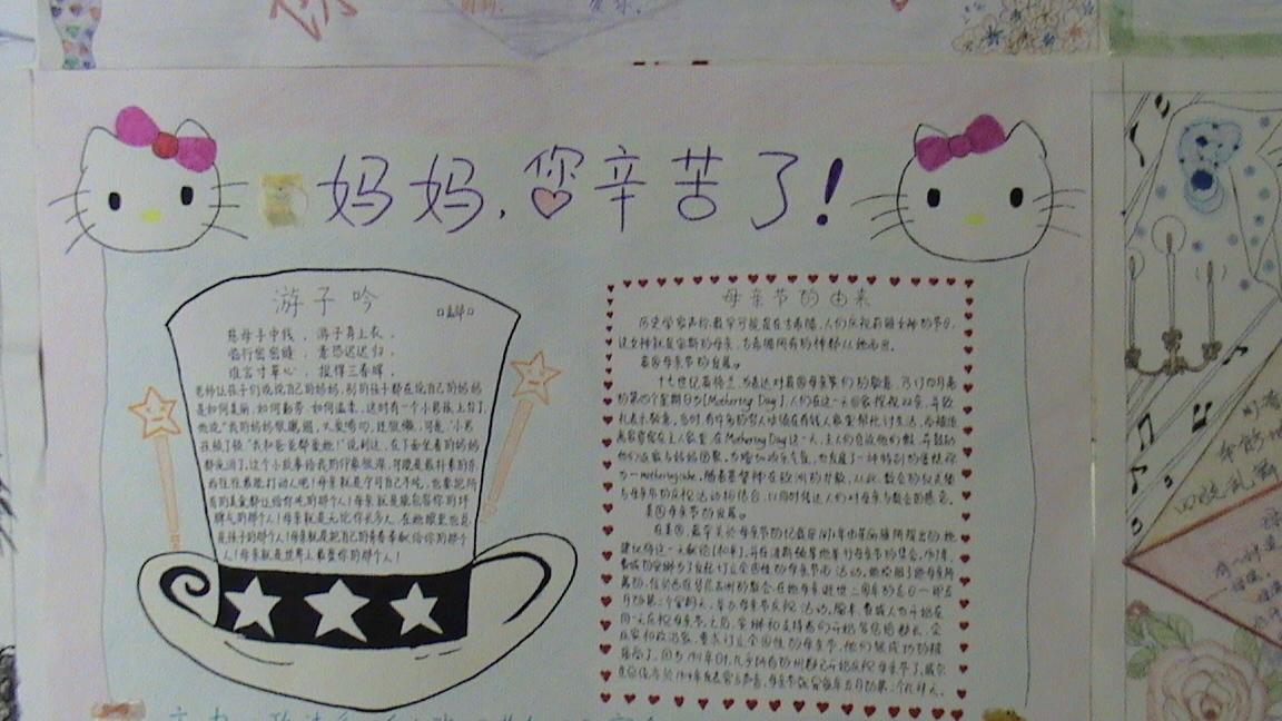 关于母亲节的黑板报