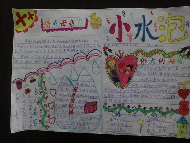 关于母亲节的手抄报:情系母亲节原濑漫画美人音木图片