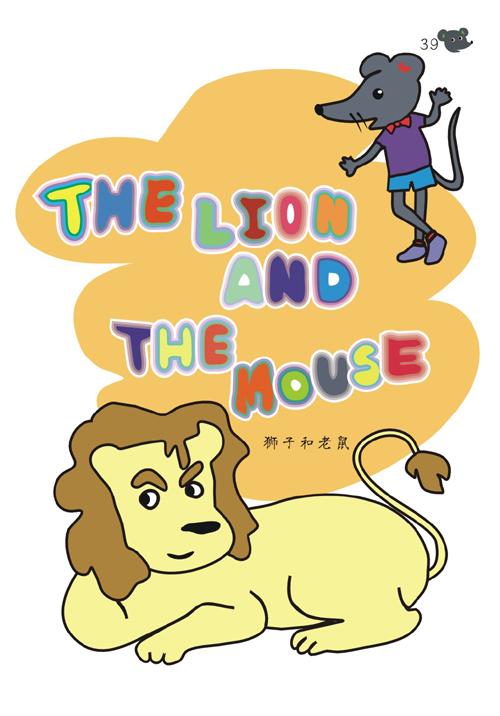 少儿英语寓言故事:狮子和老鼠(双语)
