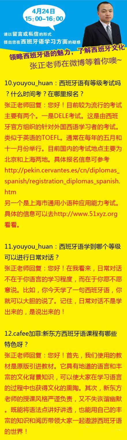新东方西班牙语 西班牙语学习