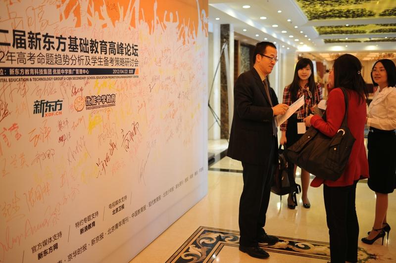 第二届新东方基础教育论坛(会场内外)