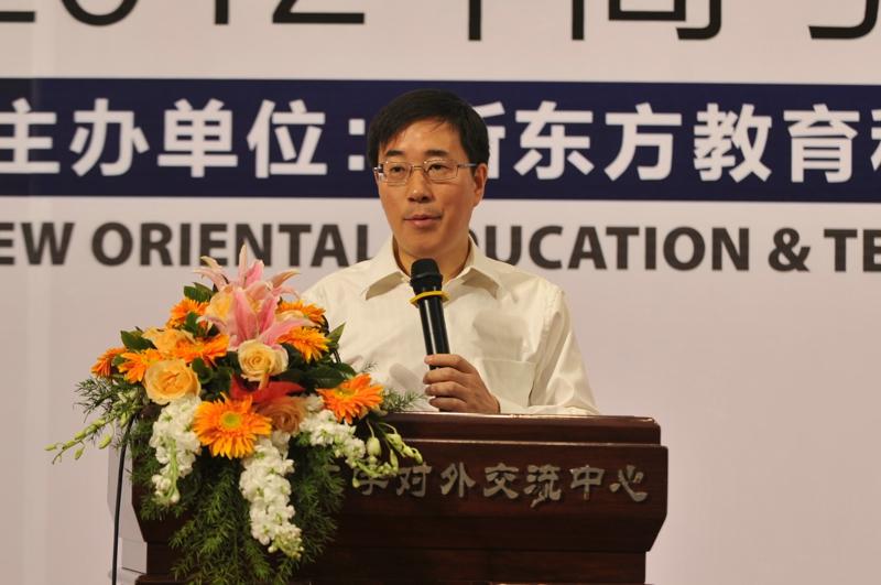 第二届新东方基础教育论坛
