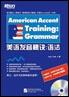 美语发音13秘诀(附MP3)