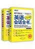 英语会话全书(附MP3)