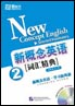 新概念英语词汇精典 2(附MP3)