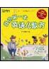 我的第一本英语儿歌书(附MP3)