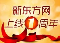 新东方网上线一周年