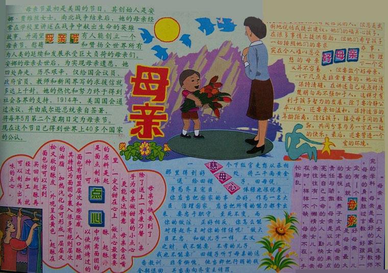 小学生母亲节手抄报——慈母心(图)