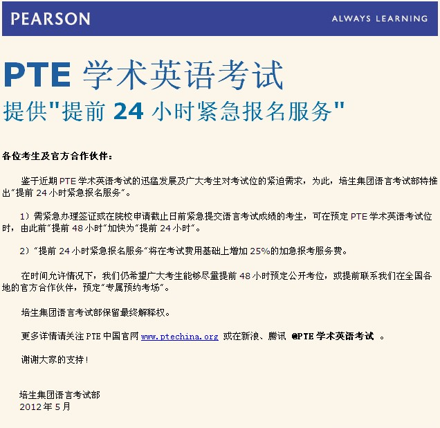 PTE报名