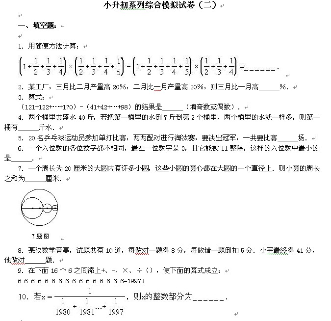 2012小升初数学冲刺综合模拟试卷