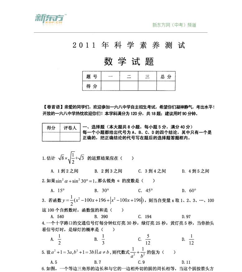 合肥168中学2011年自主招生数学试卷