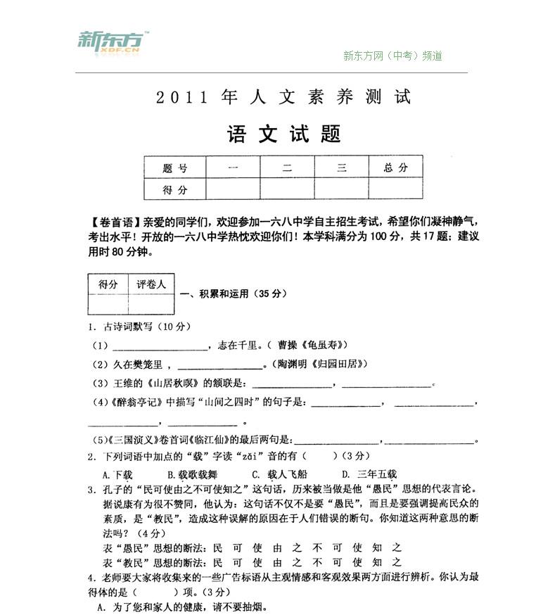 合肥168中学2011年自主招生语文试卷