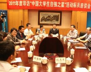 2011年度中国大学生自强之星座谈会