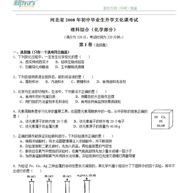 河北省2008年初中毕业生升学文化课考试化学试卷