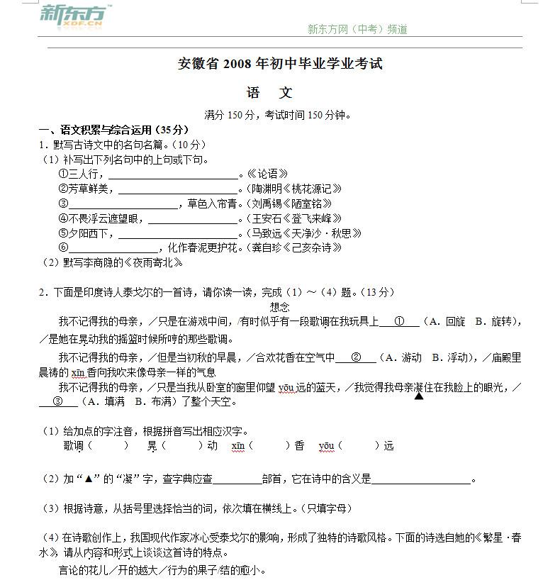 安徽省2008年初中毕业学业考试语文试卷
