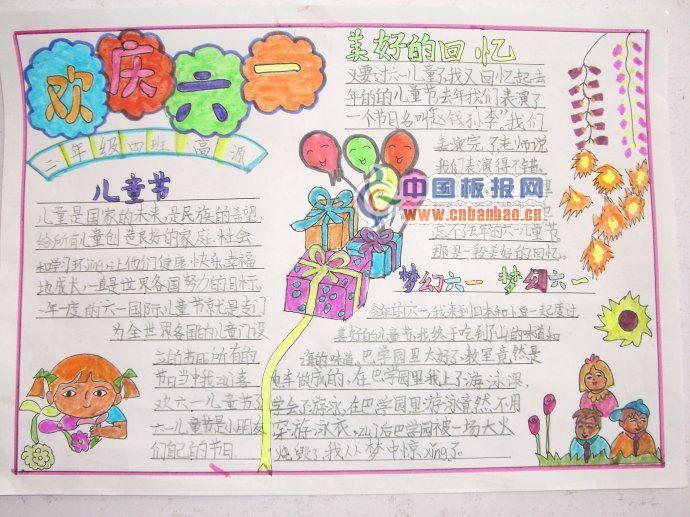 61儿童节手抄报 六一儿童节的手抄报 欢庆六一图片