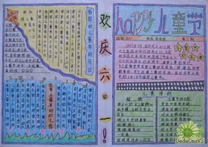 61儿童节手抄报内容 6.1儿童节手抄报 happy儿童节