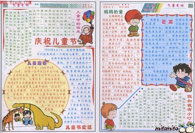 6.1儿童节手抄报 儿童节的手抄报 庆祝儿童节