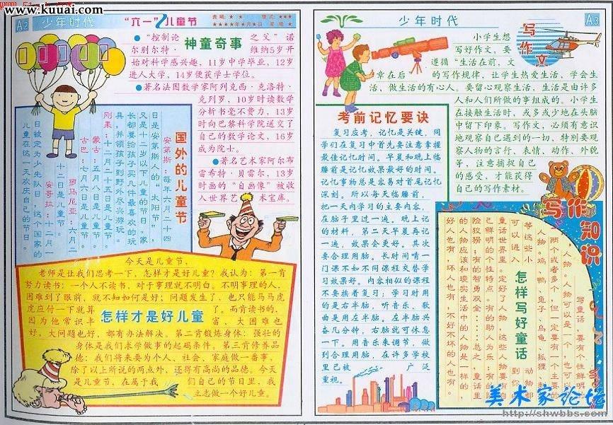 6.1儿童节手抄报 儿童节手抄报资料 六一 儿童节