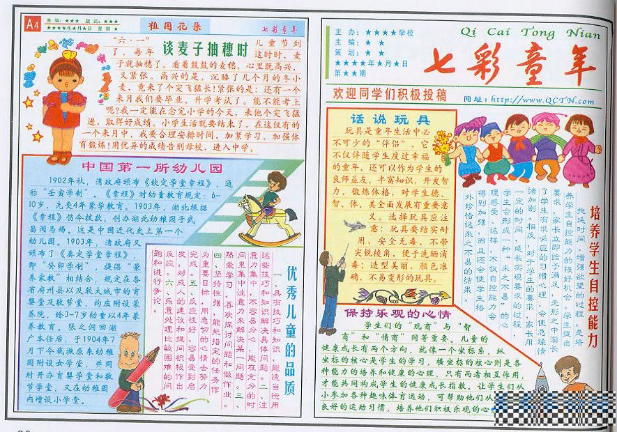 六一儿童节的手抄报 6.1儿童节手抄报 七彩童年