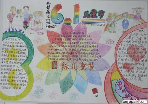 小学生六一手抄报 六一儿童节 61国际儿童节图片