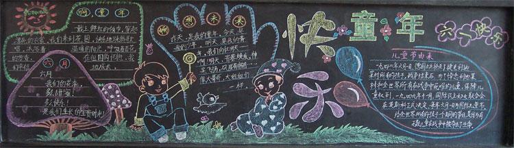 儿童手抄报内容_欢庆六一儿童节黑板报图片内容材料素材照片6