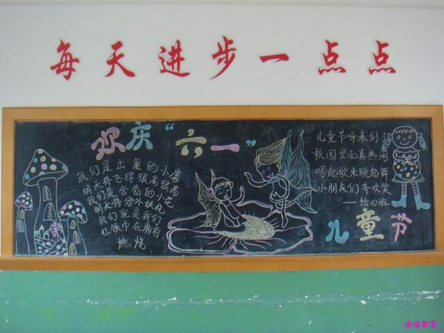 六一儿童节黑板报设计 欢庆六一儿童节