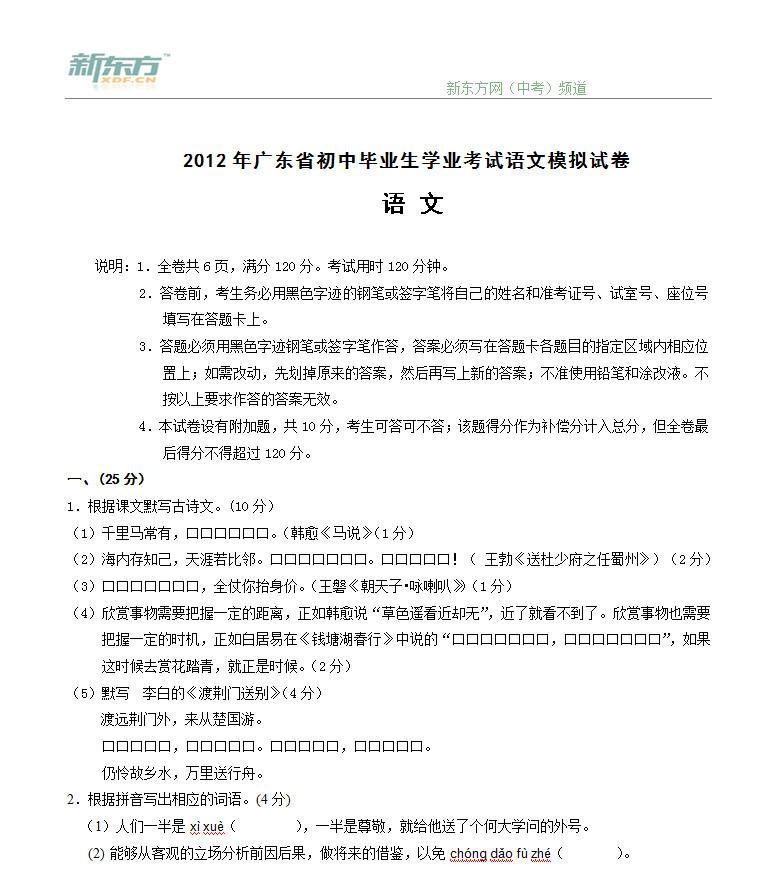 2012年广东初中毕业语文模拟试卷团校初中申请书入图片