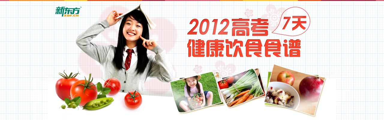 高考倒计时,2012年高考,高考食谱,高考心理辅导,健康饮食,缓解压力