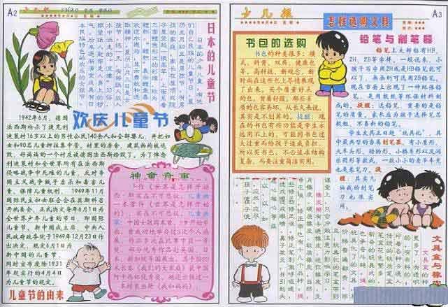 六一儿童节的手抄报 庆六一手抄报 欢庆儿童节