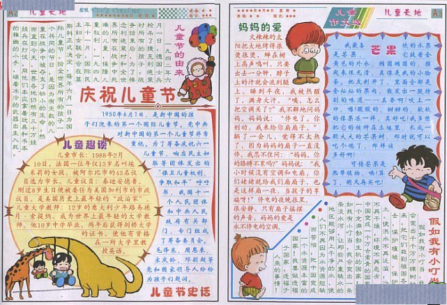 儿童节手抄报图片 六一儿童节手抄报 庆祝儿童节