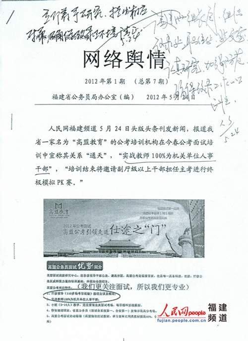 福建省公务员局彻查培训乱象 确保考录清正