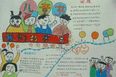 61儿童节手抄报 六一儿童节的手抄报 六一我们的节日