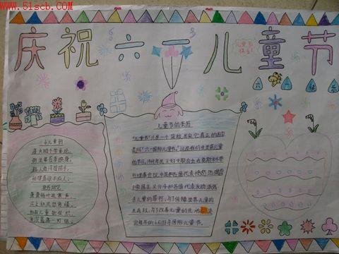 1儿童节手抄报:庆祝六一儿童节